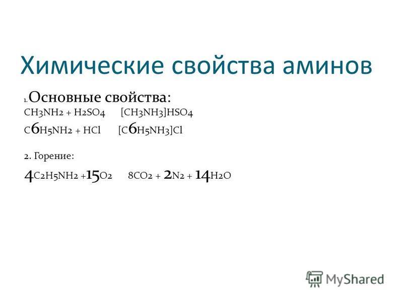 Химические свойства аминов 1. Основные свойства: CH3NH2 + H2SO4 [CH3NH3]HSO4 C 6 H5NH2 + HCl [C 6 H5NH3]Cl 2. Горение: 4 C2H5NH2 + 15 O2 8CO2 + 2 N2 + 14 H2O