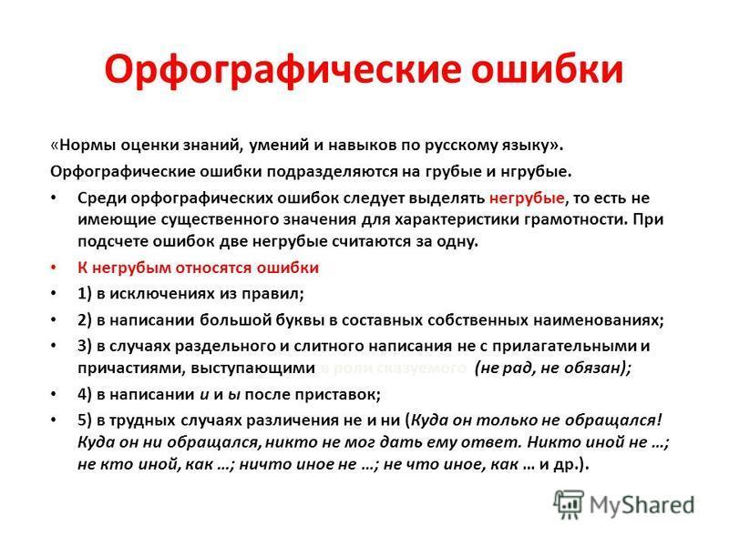 Орфографические ошибки «Нормы оценки знаний, умений и навыков по русскому языку». Орфографические ошибки подразделяются на грубые и нгрубые. Среди орфографических ошибок следует выделять негрубые, то есть не имеющие существенного значения для характе