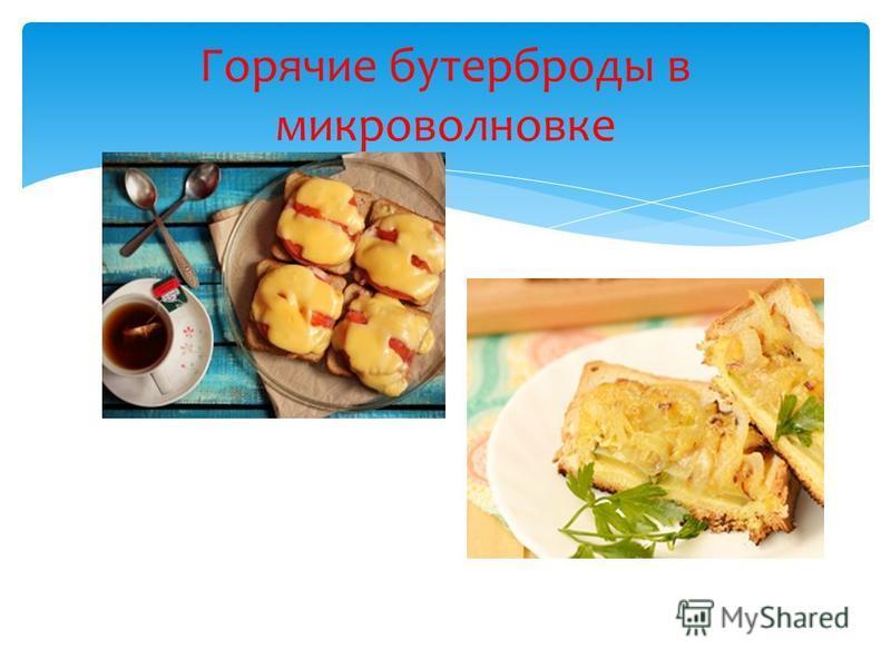 Горячие бутерброды в микроволновке
