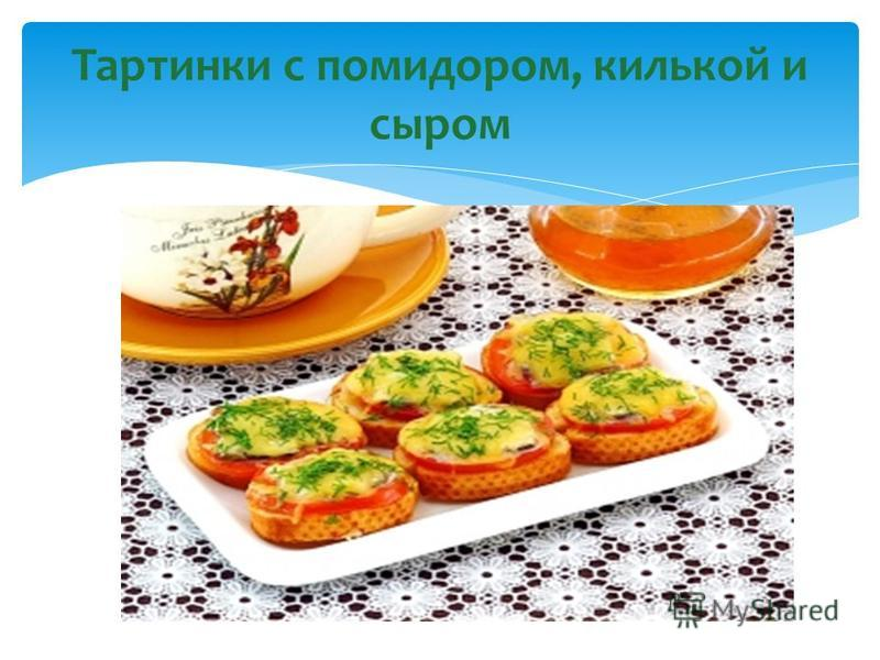 Тартинки с помидором, килькой и сыром