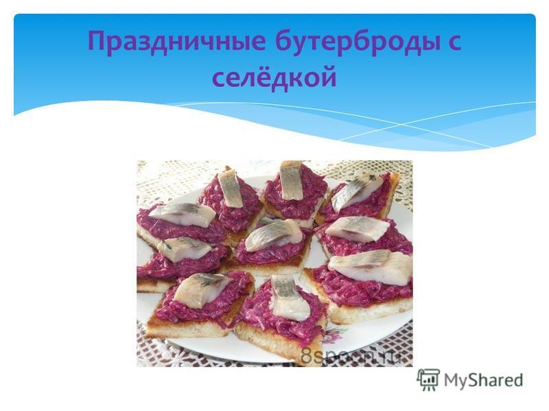 Праздничные бутерброды с селёдкой