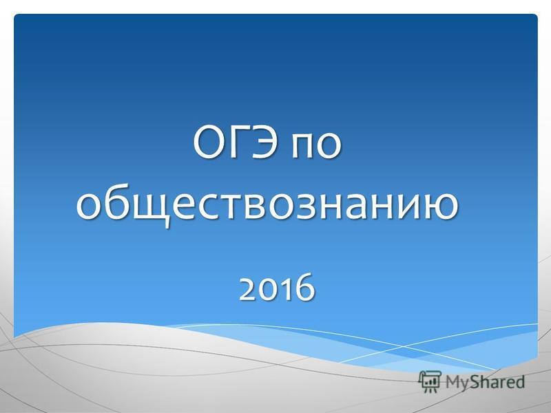 ОГЭ по обществознанию 2016