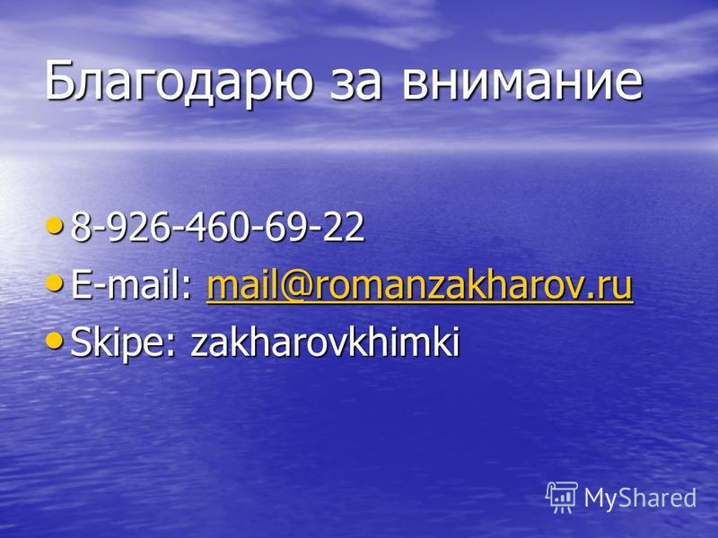 Благодарю за внимание 8-926-460-69-22 8-926-460-69-22 E-mail: mail@romanzakharov.ru E-mail: mail@romanzakharov.rumail@romanzakharov.ru Skipe: zakharovkhimki Skipe: zakharovkhimki