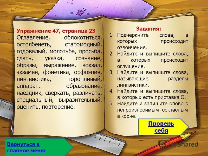 Упражнение 47, страница 23 Оглавление, облокотиться, остолбенеть, старомодный, годовалый, молотьба, просьба, сдать, указка, сознание, образы, выражение, вокзал, экзамен, фонетика, орфоэпия, лингвистика, торопливый, аппарат, образование, наездник, све