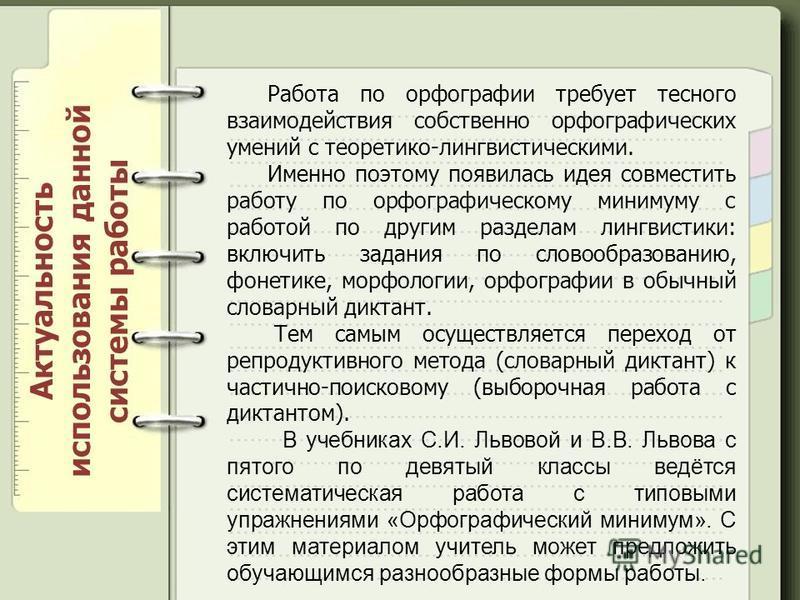 Работа по орфографии требует тесного взаимодействия собственно орфографических умений с теоретико-лингвистическими. Именно поэтому появилась идея совместить работу по орфографическому минимуму с работой по другим разделам лингвистики: включить задани