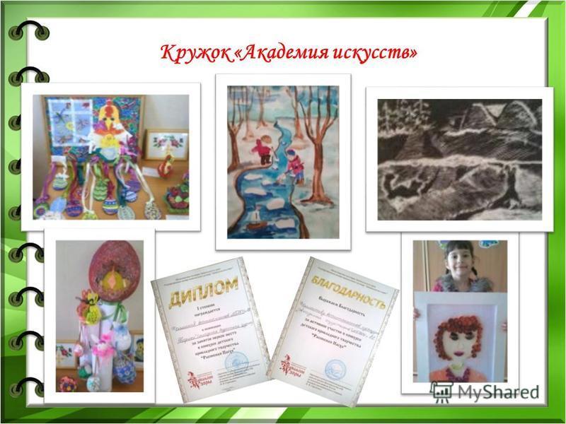 Кружок «Академия искусств»