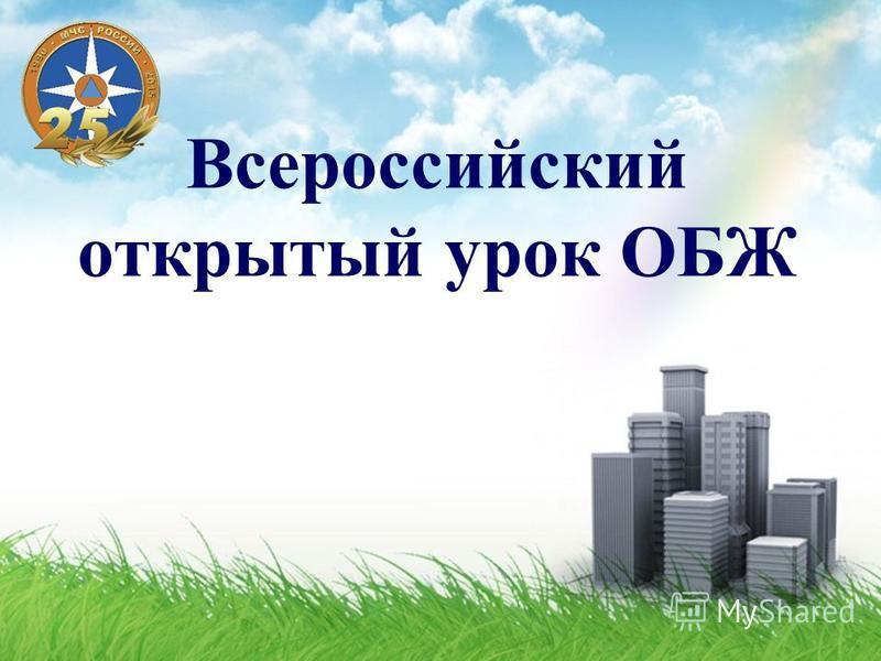 Всероссийский открытый урок ОБЖ