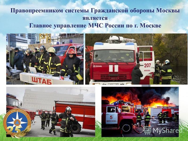 Правопреемником системы Гражданской обороны Москвы является Главное управление МЧС России по г. Москве