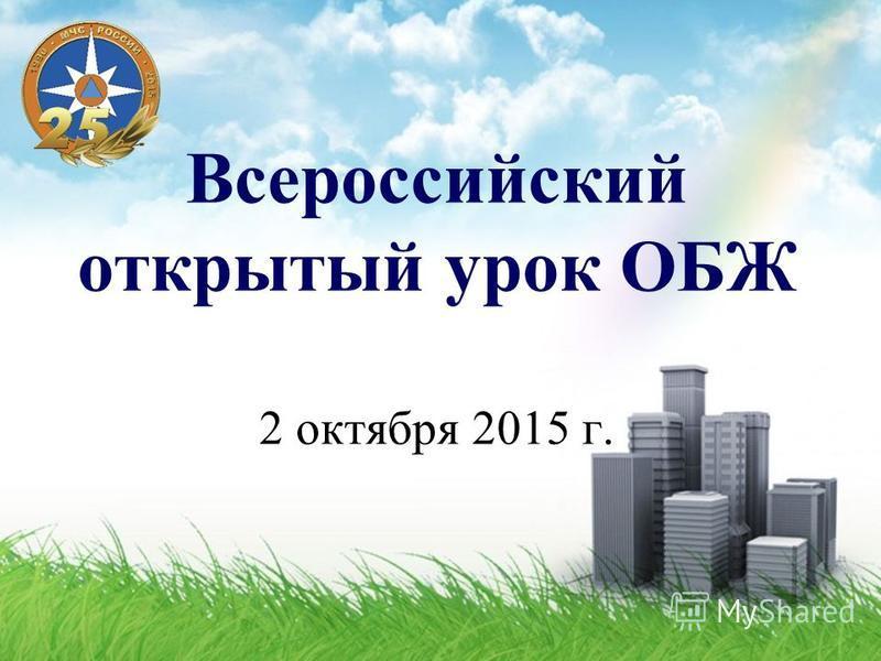Всероссийский открытый урок ОБЖ 2 октября 2015 г.