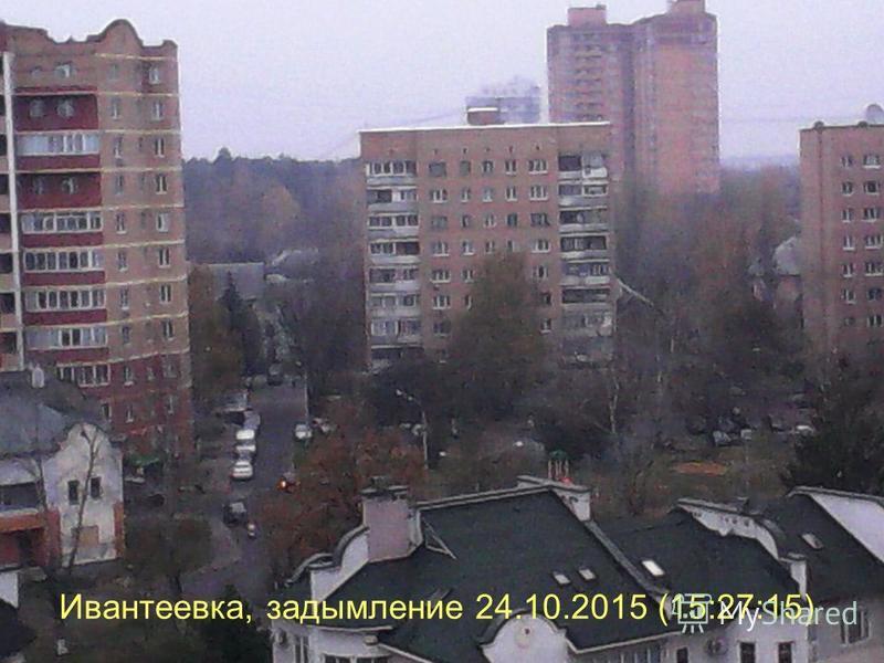 Ивантеевка, задымление 24.10.2015 (15:27:15)