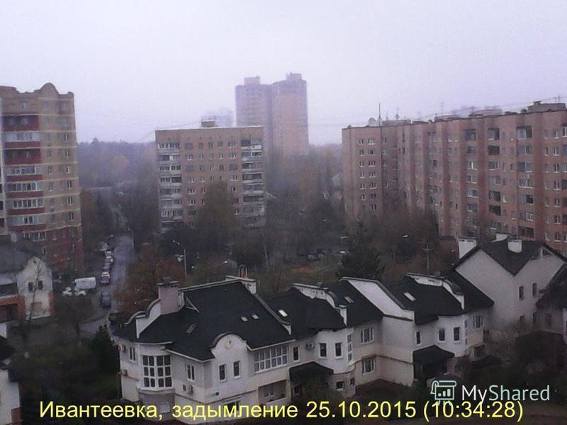 Ивантеевка, задымление 25.10.2015 (10:34:28)