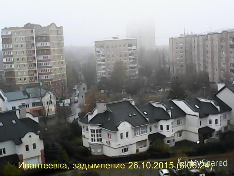 Ивантеевка, задымление 26.10.2015 (8:06:24)