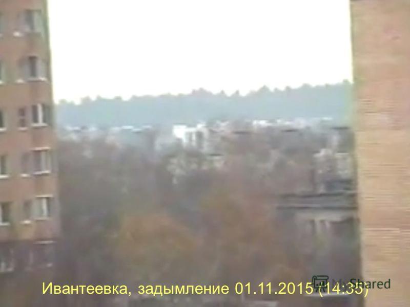 Ивантеевка, задымление 01.11.2015 (14:35)