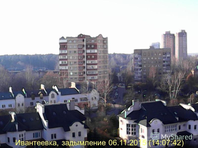 Ивантеевка, задымление 06.11.2015 (14:07:42)