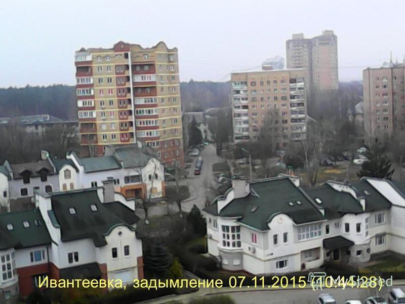 Ивантеевка, задымление 07.11.2015 (10:44:28)
