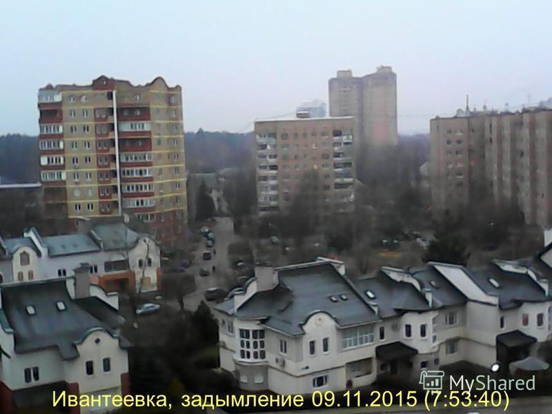 Ивантеевка, задымление 09.11.2015 (7:53:40)