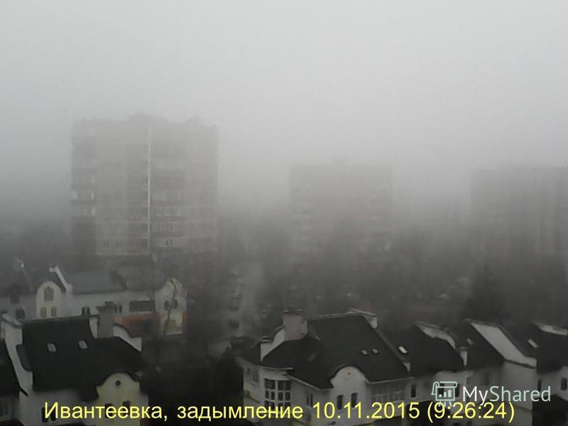 Ивантеевка, задымление 10.11.2015 (9:26:24)