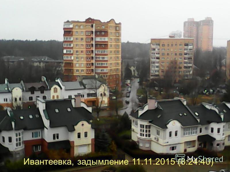 Ивантеевка, задымление 11.11.2015 (8:24:40)