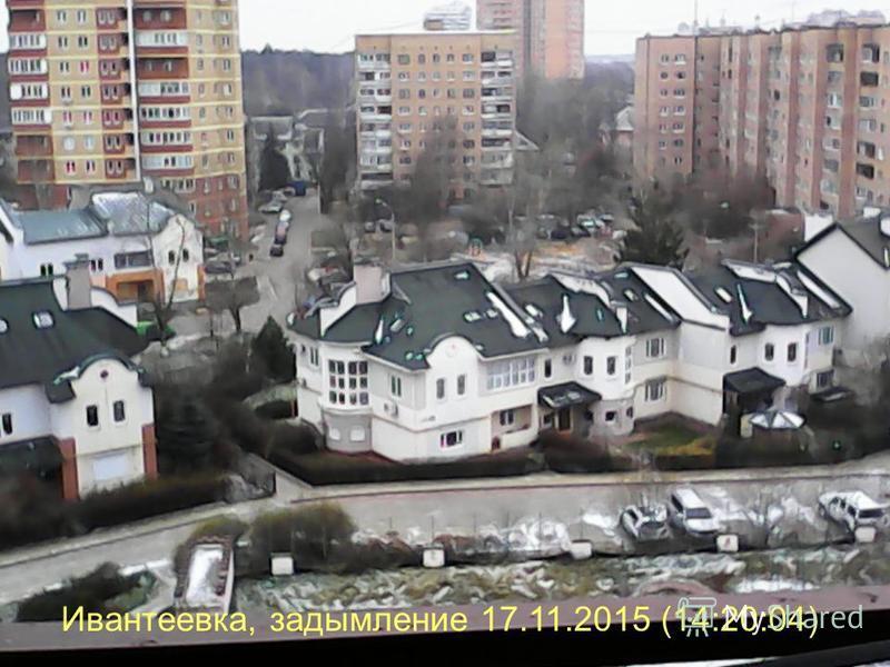Ивантеевка, задымление 17.11.2015 (14:20:04)