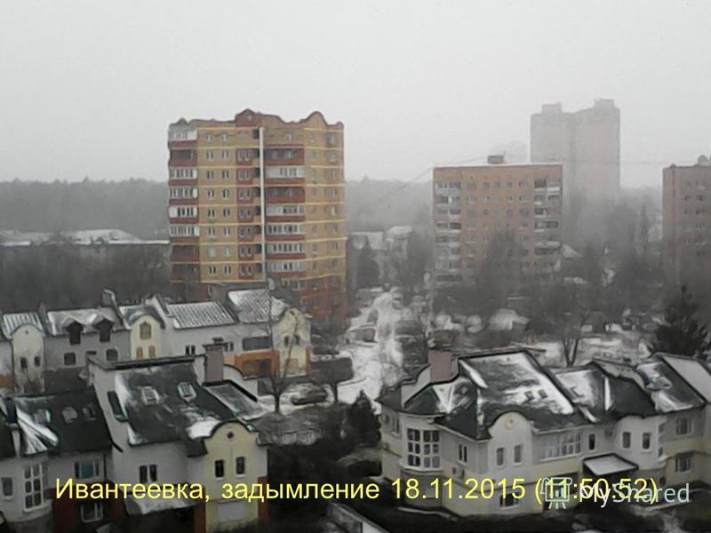 Ивантеевка, задымление 18.11.2015 (11:50:52)