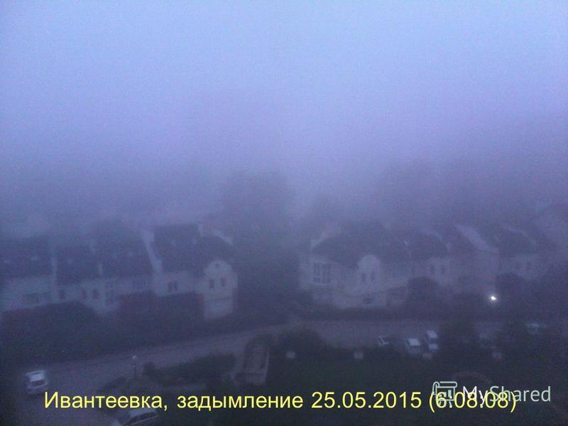 Ивантеевка, задымление 25.05.2015 (6:08:08)