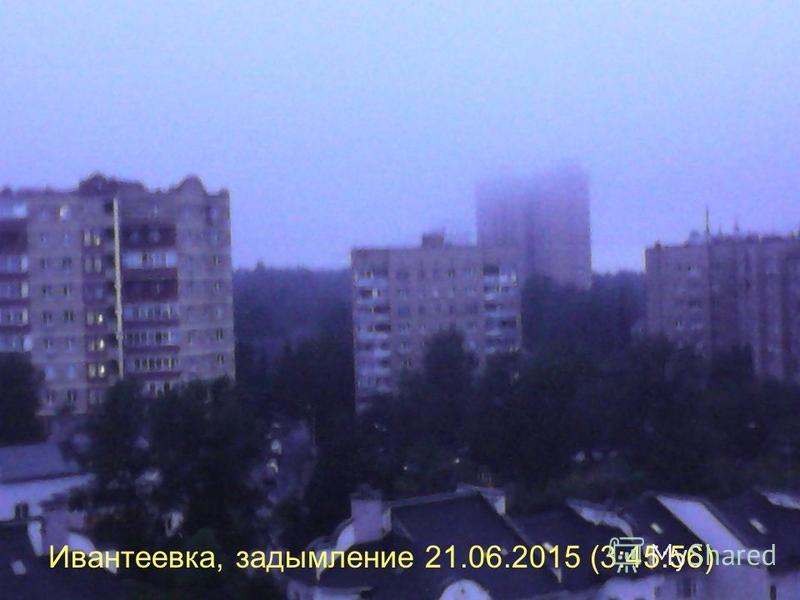 Ивантеевка, задымление 21.06.2015 (3:45:56)