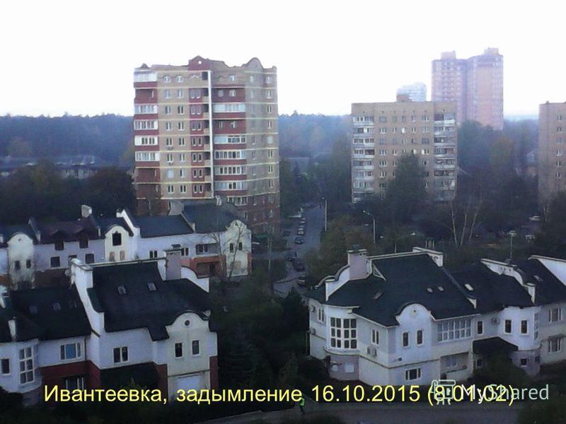 Ивантеевка, задымление 16.10.2015 (8:01:02)
