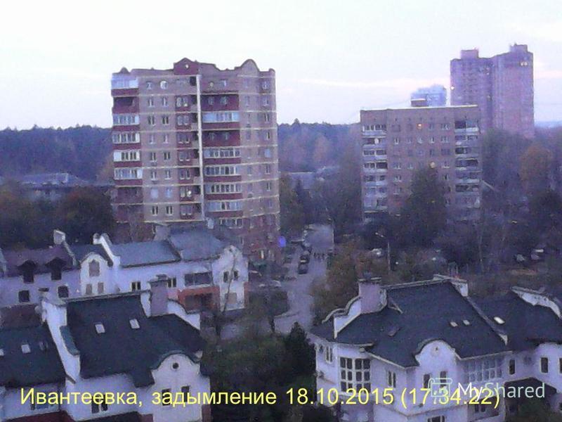 Ивантеевка, задымление 18.10.2015 ( 17:34:22)