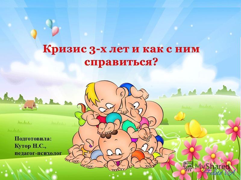 Подготовила: Кутор Н.С., педагог-психолог