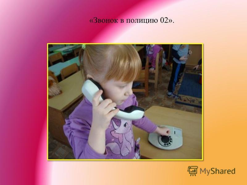 «Звонок в полицию 02».