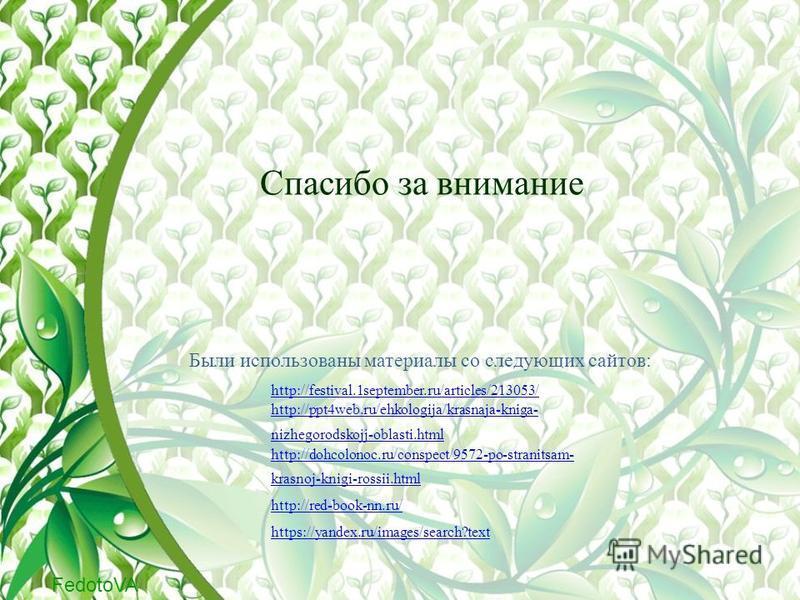 FedotoVA Спасибо за внимание Были использованы материалы со следующих сайтов: http://festival.1september.ru/articles/213053/ http://ppt4web.ru/ehkologija/krasnaja-kniga- nizhegorodskojj-oblasti.html http://dohcolonoc.ru/conspect/9572-po-stranitsam- k