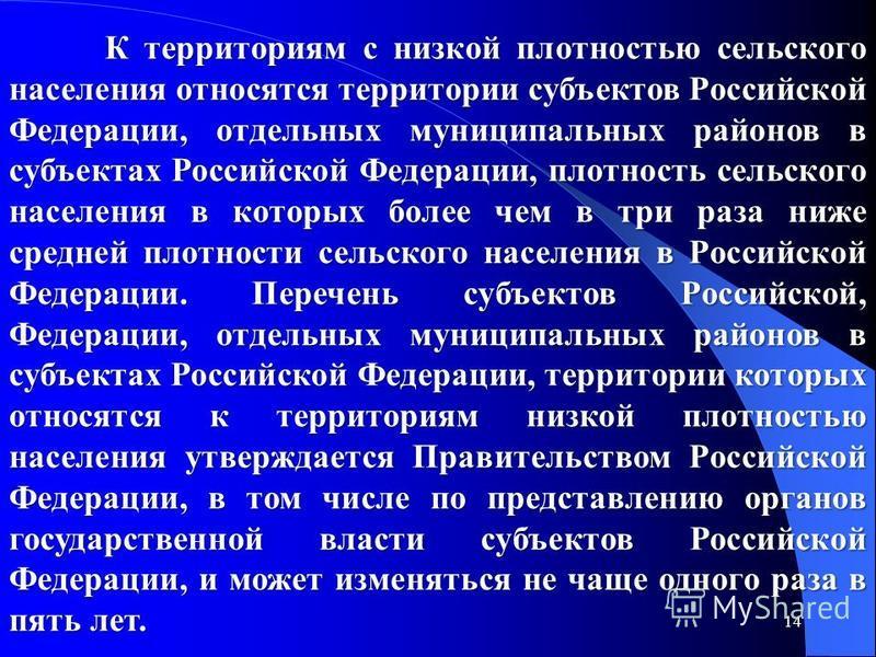 14 К территориям с низкой плотностью сельского населения относятся территории субъектов Российской Федерации, отдельных муниципальных районов в субъектах Российской Федерации, плотность сельского населения в которых более чем в три раза ниже средней