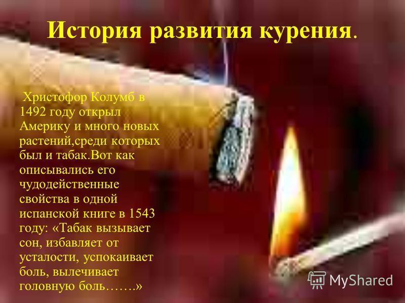 В табачном дыме содержится: Никотин Сажа Смолы Оксид мышьяка Углекислый газ Муравьиная кислота Уксусная кислота Формальдегиды Аммиак Сероводород