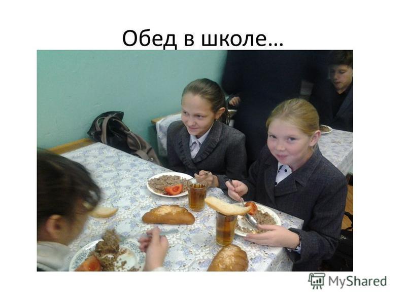 Обед в школе…
