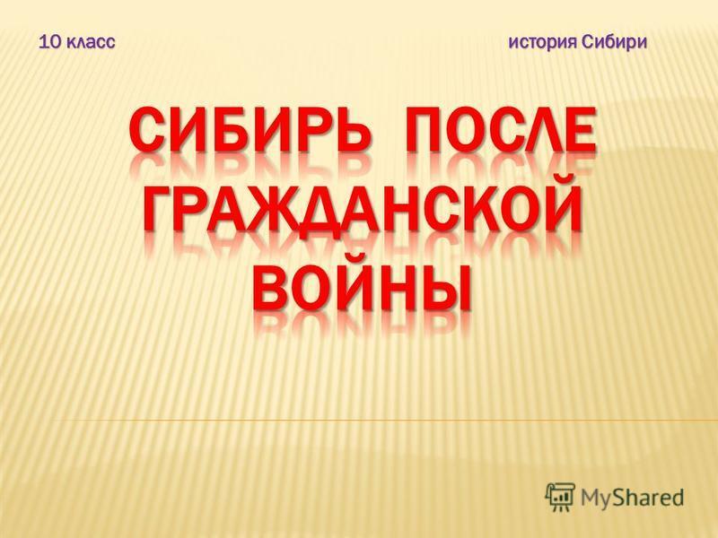 10 класс история Сибири