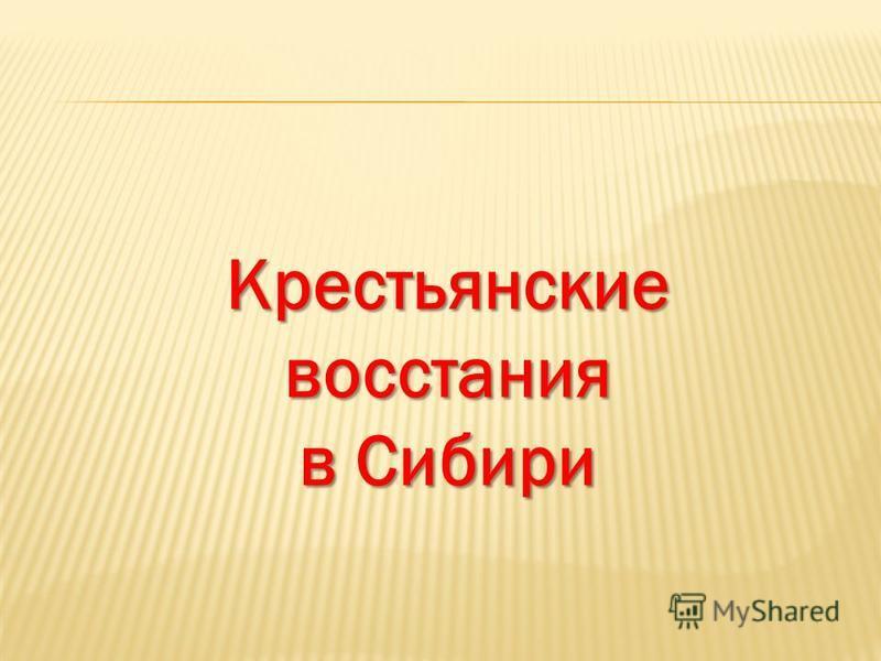 Крестьянские восстания в Сибири
