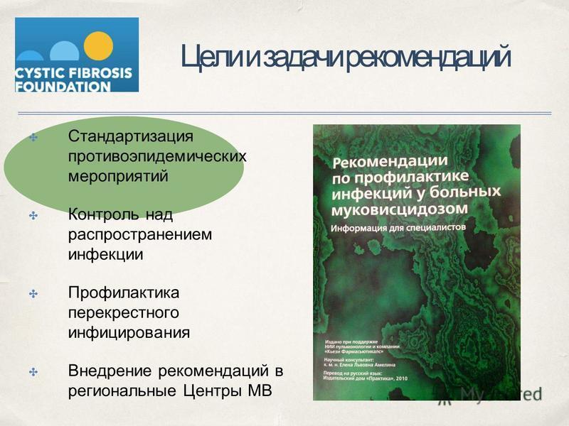 Цели и задачи рекомендаций Стандартизация противоэпидемических мероприятий Контроль над распространением инфекции Профилактика перекрестного инфицирования Внедрение рекомендаций в региональные Центры МВ