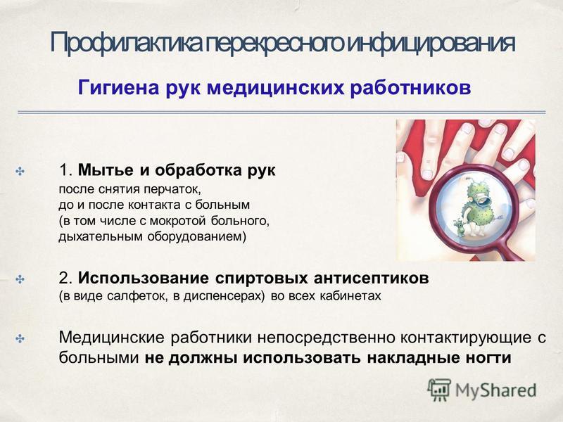 Профилактика перекрестного инфицирования 1. Мытье и обработка рук после снятия перчаток, до и после контакта с больным (в том числе с мокротой больного, дыхательным оборудованием) 2. Использование спиртовых антисептиков (в виде салфеток, в диспенсера