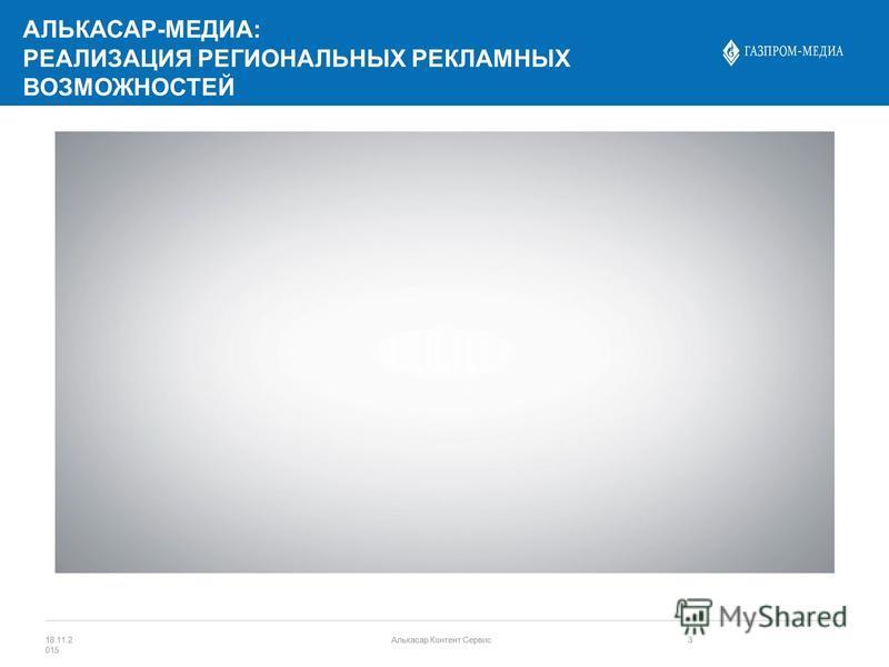 АЛЬКАСАР-МЕДИА: РЕАЛИЗАЦИЯ РЕГИОНАЛЬНЫХ РЕКЛАМНЫХ ВОЗМОЖНОСТЕЙ 18.11.2 015 3Алькасар Контент Сервис