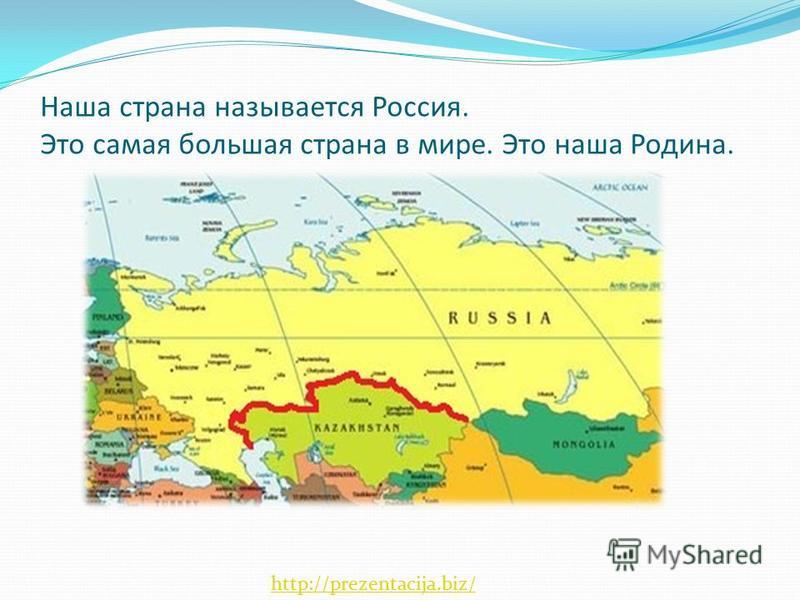 Наша страна называется Россия. Это самая большая страна в мире. Это наша Родина. http://prezentacija.biz/