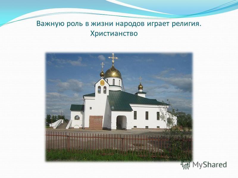 Важную роль в жизни народов играет религия. Христианство