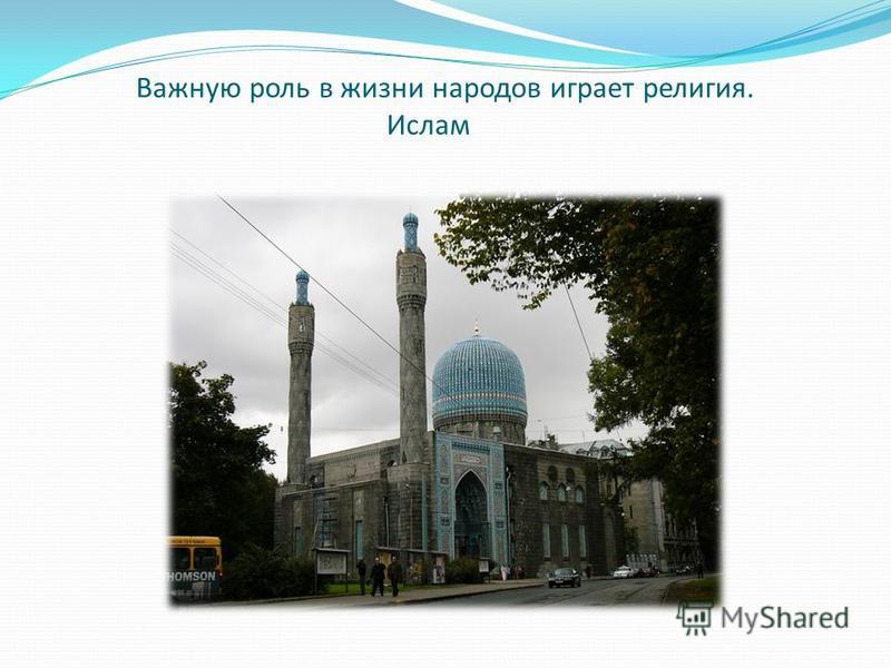 Важную роль в жизни народов играет религия. Ислам