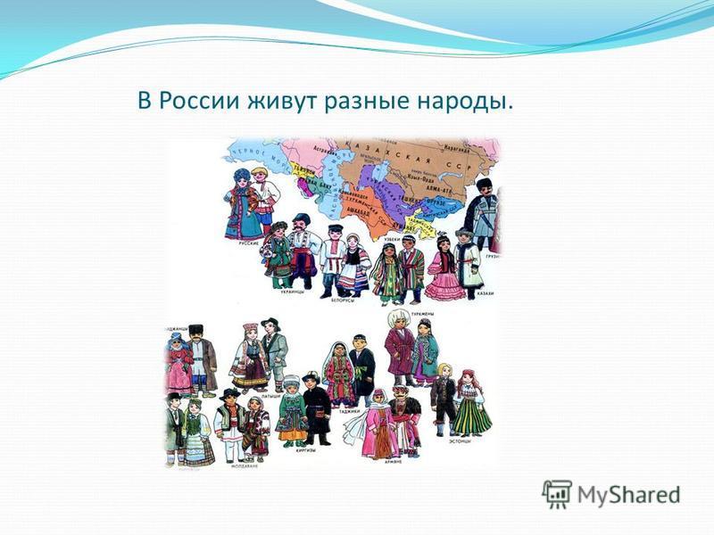 В России живут разные народы.