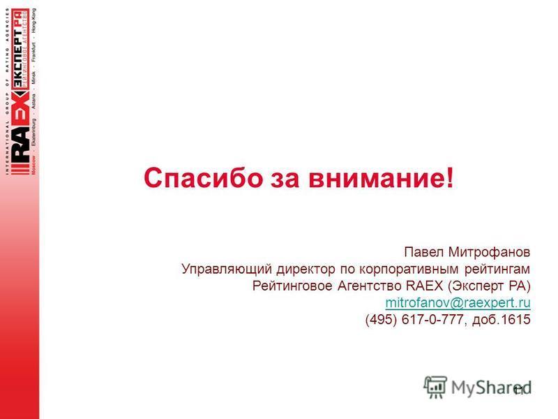 11 Павел Митрофанов Управляющий директор по корпоративным рейтингам Рейтинговое Агентство RAEX (Эксперт РА) mitrofanov@raexpert.ru (495) 617-0-777, доб.1615 Спасибо за внимание!