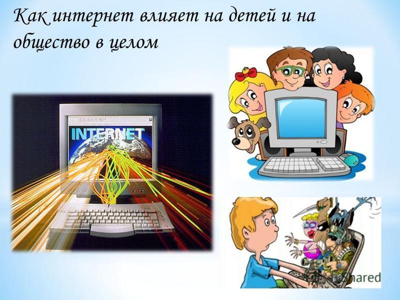 Как интернет влияет на детей и на общество в целом