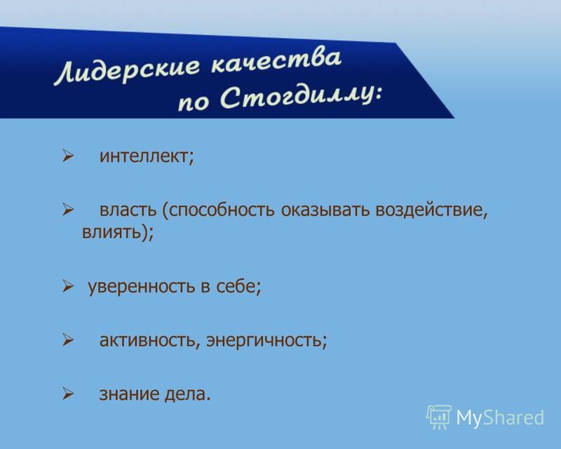 интеллект; власть (способность оказывать воздействие, влиять); уверенность в себе; активность, энергичность; знание дела.