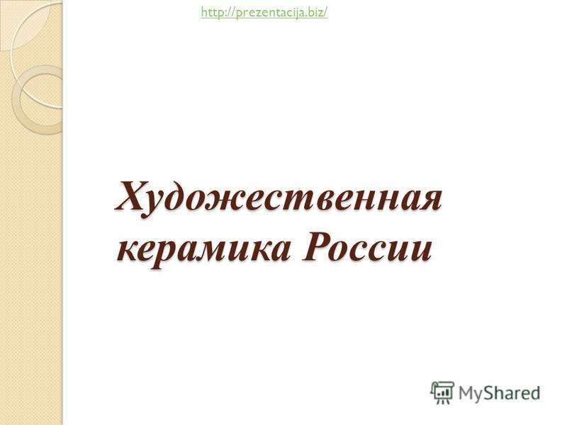 Художественная керамика России http://prezentacija.biz/