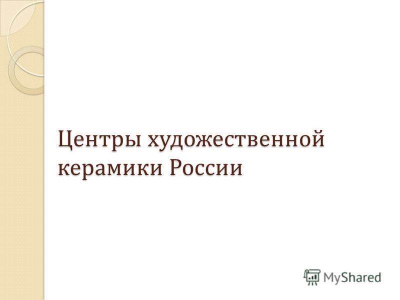 Центры художественной керамики России