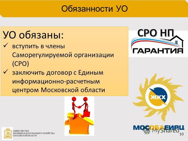 МИНИСТЕРСТВО ЖИЛИЩНО-КОММУНАЛЬНОГО ХОЗЯЙСТВА МОСКОВСКОЙ ОБЛАСТИ Обязанности УО УО обязаны: вступить в члены Саморегулируемой организации (СРО) заключить договор с Единым информационно-расчетным центром Московской области 10