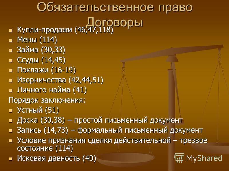 Обязательственное право Договоры Купли-продажи (46,47,118) Купли-продажи (46,47,118) Мены (114) Мены (114) Займа (30,33) Займа (30,33) Ссуды (14,45) Ссуды (14,45) Поклажи (16-19) Поклажи (16-19) Изорничества (42,44,51) Изорничества (42,44,51) Личного